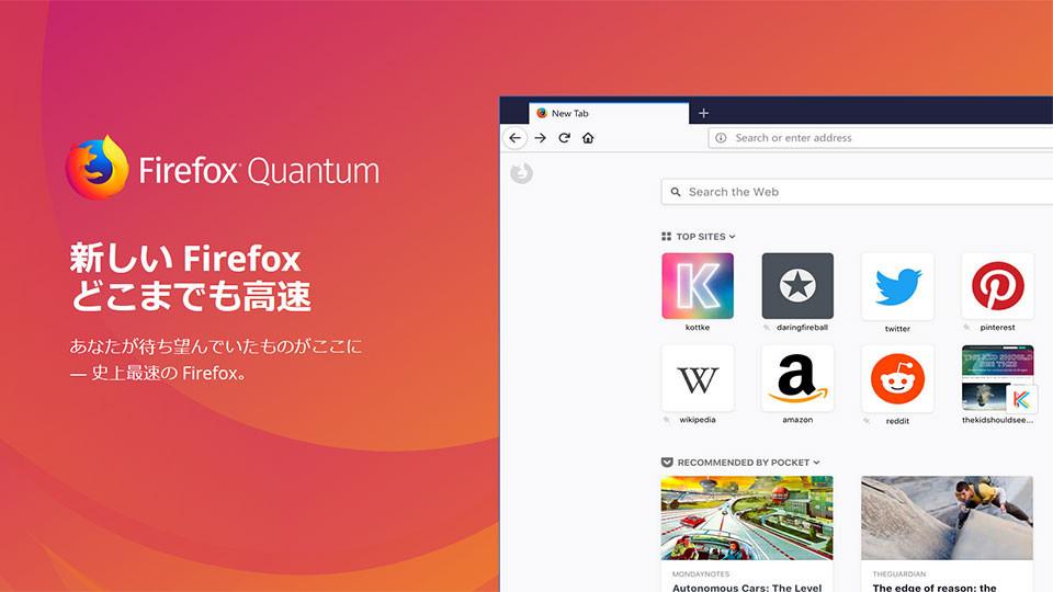 Firefox 57 (Firefox Quantum)で使えなくなったアドオンの代替を探す旅へ