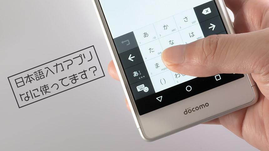 Androidスマホの日本語入力アプリなに使ってる?私はATOK!
