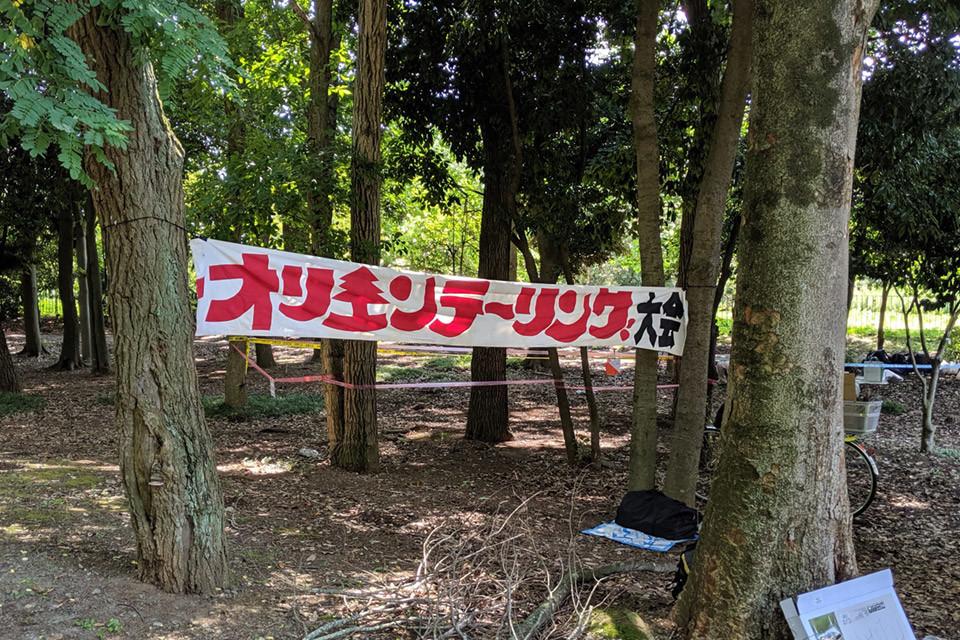 洞峰公園・赤塚公園オリエンテーリングの集い2019